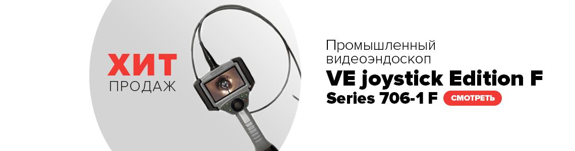 Промышленный видеоэндоскоп VE joystick Edition F Series 706-1 F