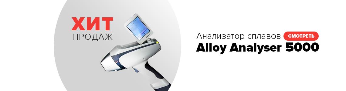Анализатор сплавов Alloy Analyser 5000
