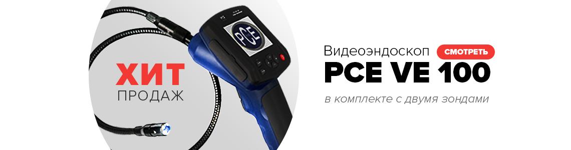 ОРИГИНАЛЬНЫЙ Видеоэндоскоп VE 100 в комплекте с ДВУМЯ зондами